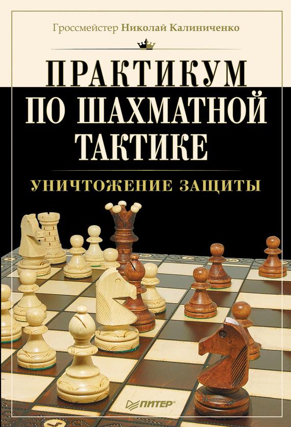 Н. М. Калиниченко Практикум по шахматной тактике. Уничтожение защиты