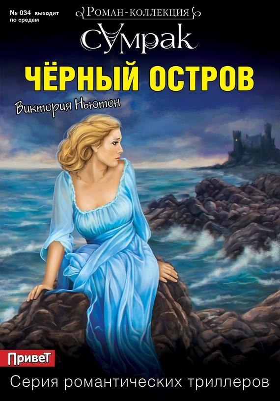 Обложка книги Черный остров, автор Ньютон, Виктория