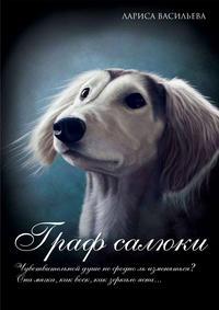Васильева, Лариса  - Граф салюки