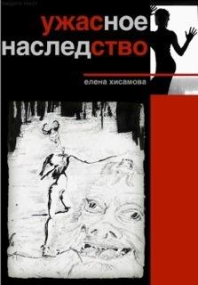 Елена Хисамова Ужасное наследство чалова елена сицилийское наследство