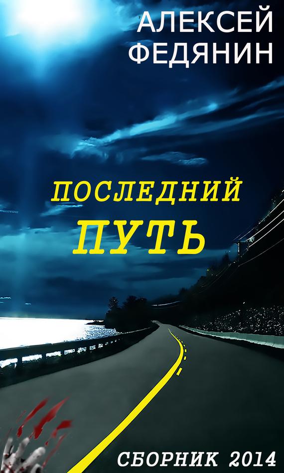 Алексей Федянин Последний путь (сборник) как торговое место в мтв