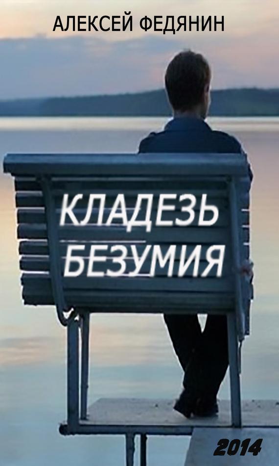 Алексей Федянин