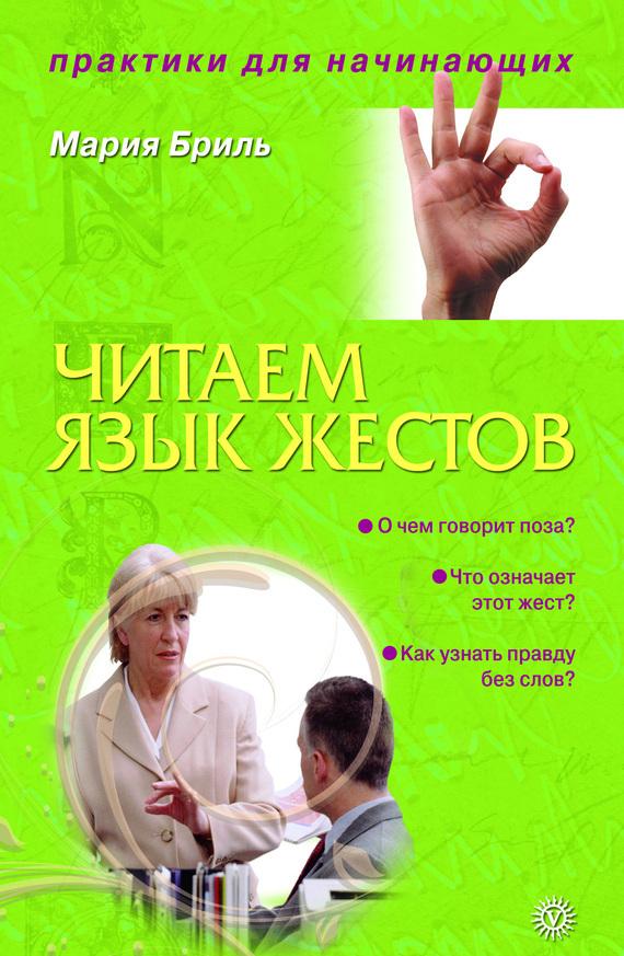 Мария Бриль Читаем язык жестов книги эксмо главные преступления xxi века узнаем ли мы правду