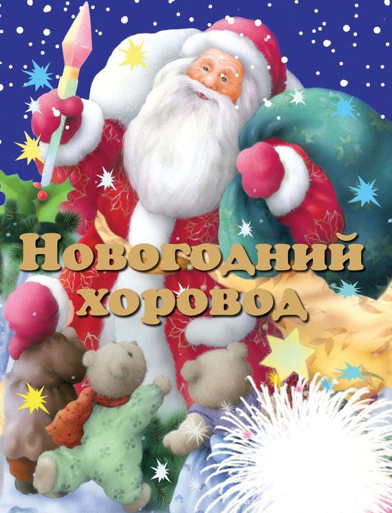 Лариса Бурмистрова Новогодний хоровод книги издательство аст новогодний хоровод сказок и стихов
