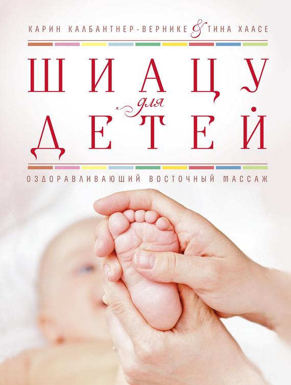 Карин Калбантнер-Вернике Шиацу для детей. Оздоравливающий восточный массаж
