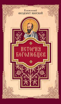 Кирский, Блаженный Феодорит  - История боголюбцев