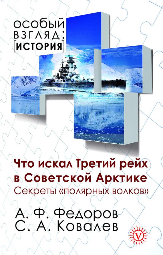 Сергей Ковалев бесплатно