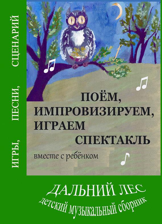 Дальний лес. Поем, импровизируем, играем спектакль вместе с ребенком. Детский музыкальный сборник