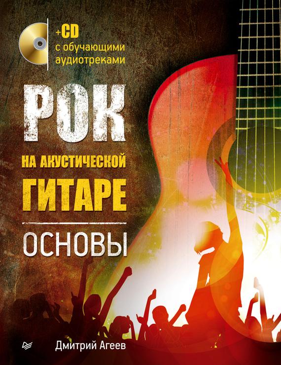 Дмитрий Агеев Рок на акустической гитаре. Основы