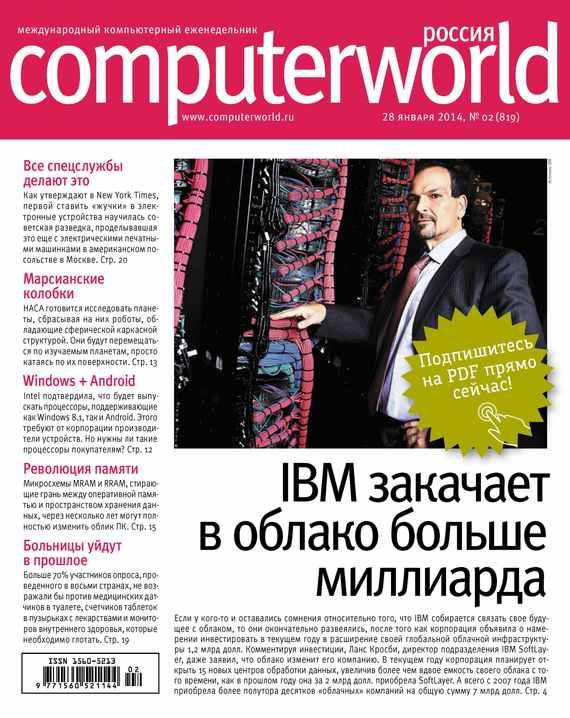 Открытые системы Журнал Computerworld Россия №02/2014 диляра тасбулатова у кого в россии больше