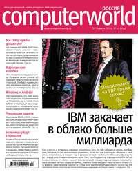 системы, Открытые  - Журнал Computerworld Россия №02/2014
