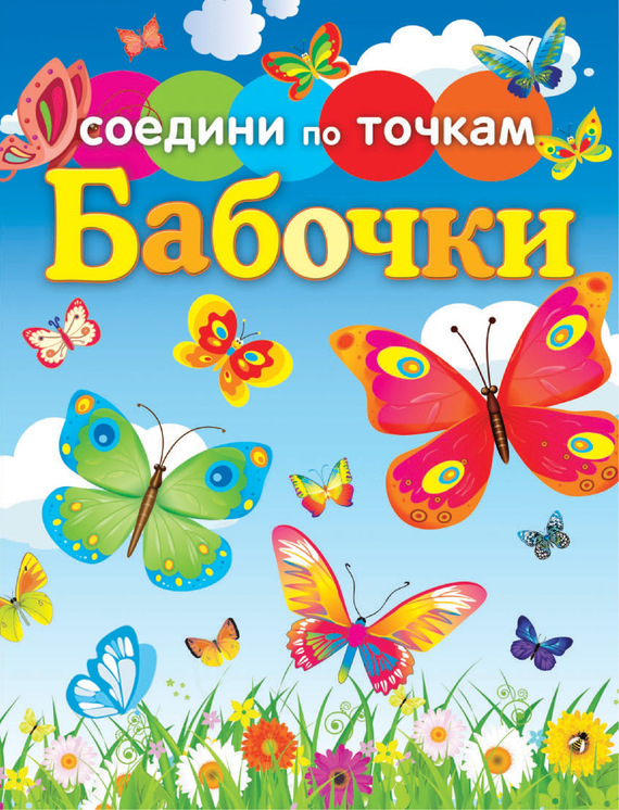 Отсутствует Бабочки плотникова елена н тесты готов ли ваш ребенок к школе