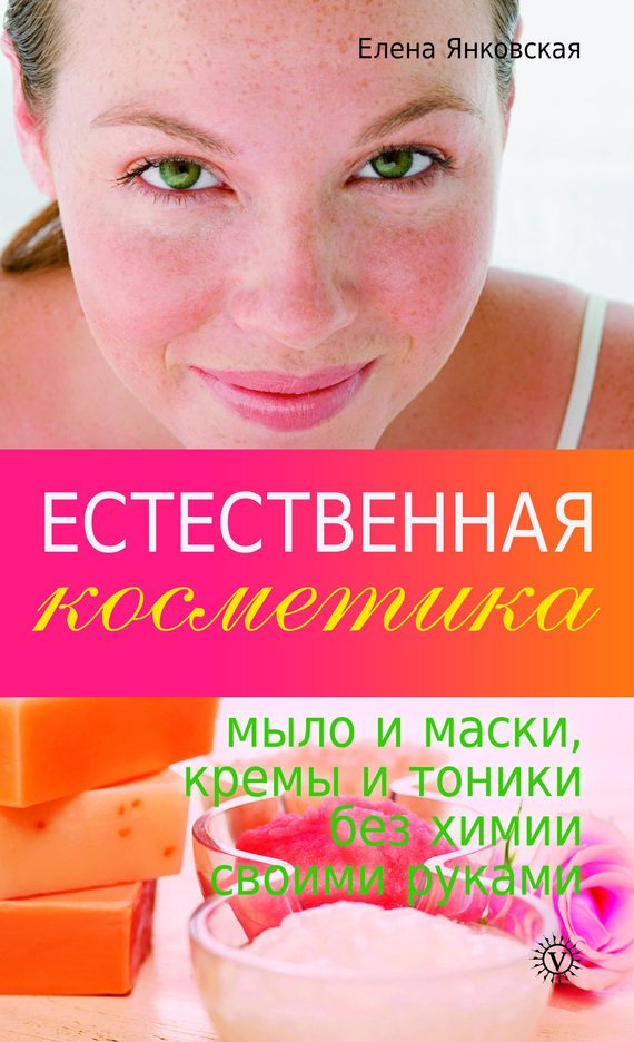 Елена Янковская бесплатно