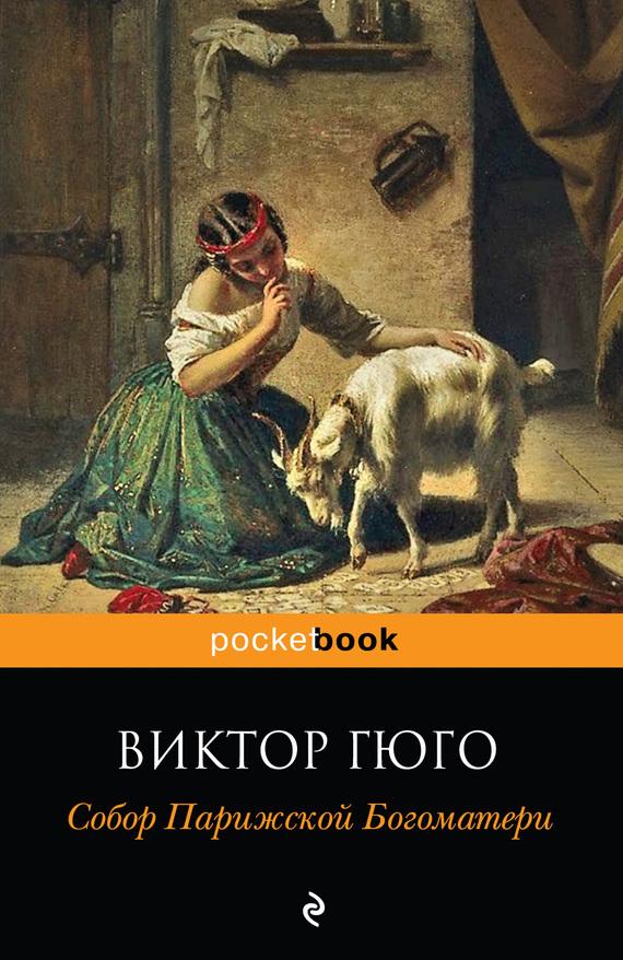 полная книга Виктор Гюго бесплатно скачивать