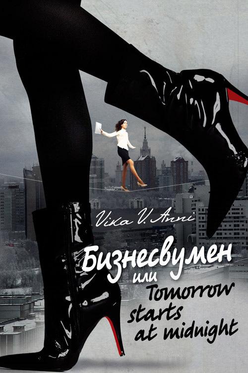 Vika V. Anni Бизнесвумен, или Tomorrow starts at midnight кендалл б жертвуя счастьем