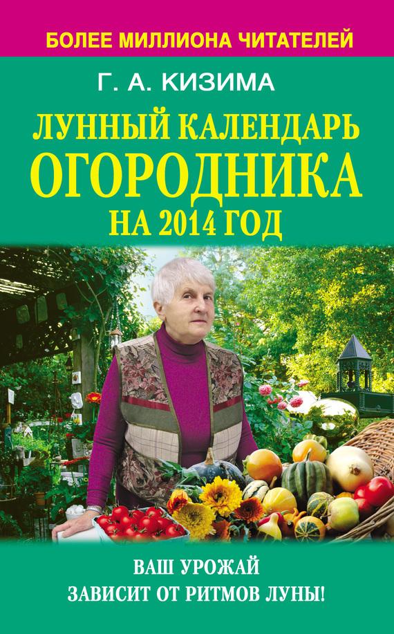 Электронная книга Лунный календарь огородника на 2014 год