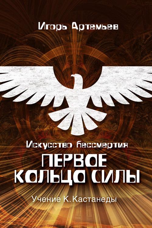 Игорь Артемьев бесплатно