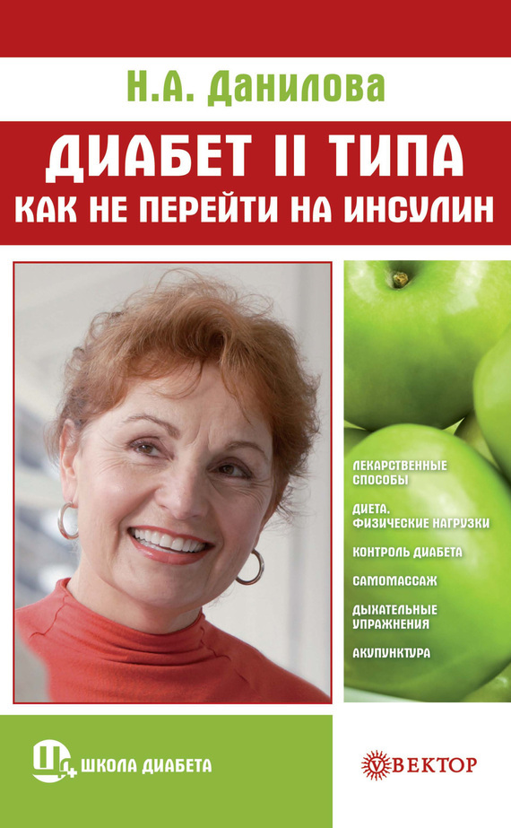 Наталья Данилова Диабет II типа. Как не перейти на инсулин