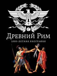- Древний Рим. 1000-летняя биография