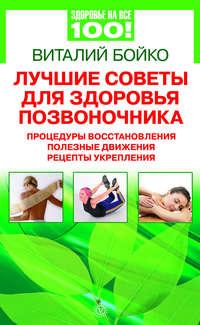 Бойко, Виталий  - Лучшие советы для здоровья позвоночника: процедуры восстановления, полезные движения, рецепты укрепления