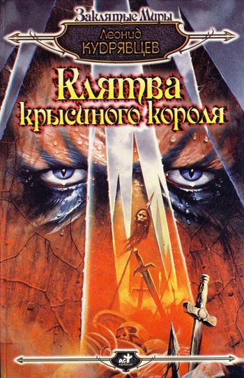 Леонид Кудрявцев Клятва крысиного короля елена борисовна четвертушкина крысиный король жили былимы