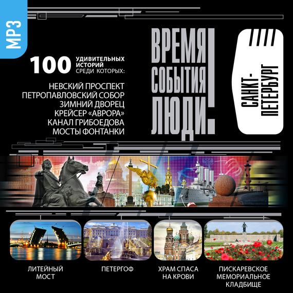 Сборник Санкт-Петербург атаманенко и шпионское ревю