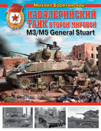- Кавалерийский танк Второй Мировой М3/М5 General Stuart