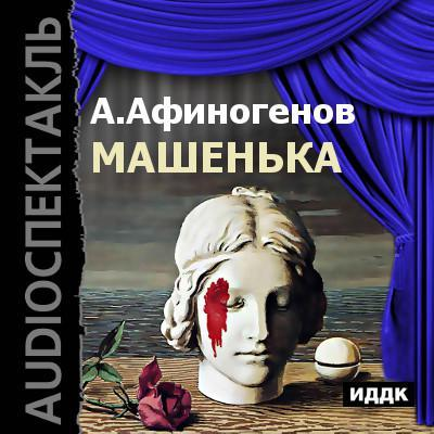 Александр Афиногенов Машенька (спектакль) владимир афиногенов аскольдова тризна