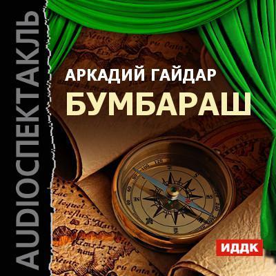 Аркадий Гайдар Бумбараш (спектакль) аркадий гайдар наблюдатель
