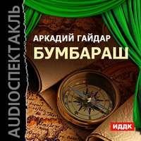 Гайдар, Аркадий  - Бумбараш (спектакль)