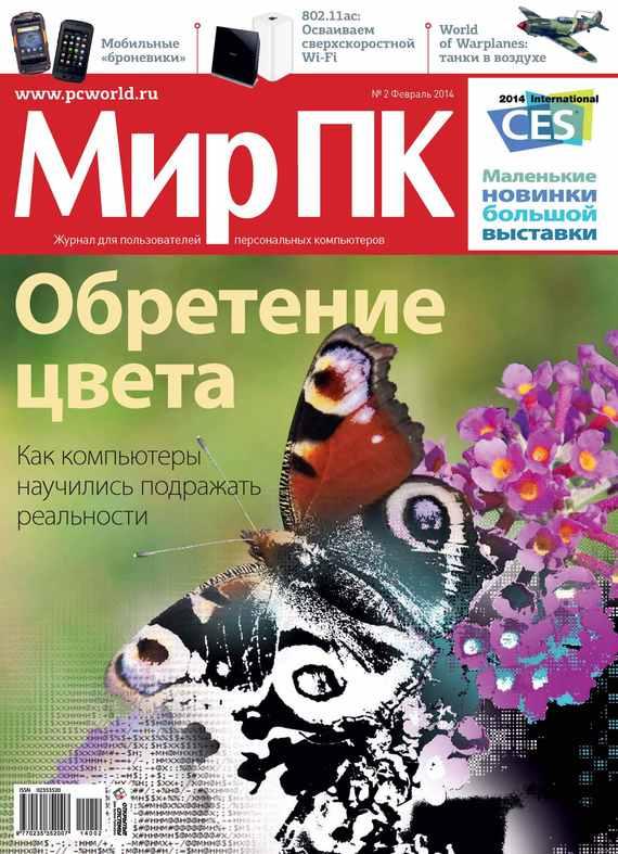 все цены на Мир ПК Журнал «Мир ПК» №02/2014 онлайн