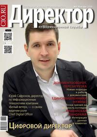 системы, Открытые  - Директор информационной службы №01/2014