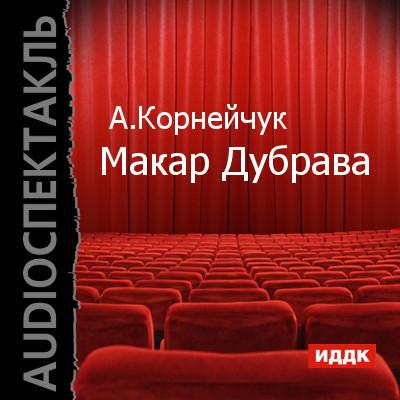 Александр Корнейчук бесплатно