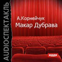 Корнейчук, Александр  - Макар Дубрава (спектакль)