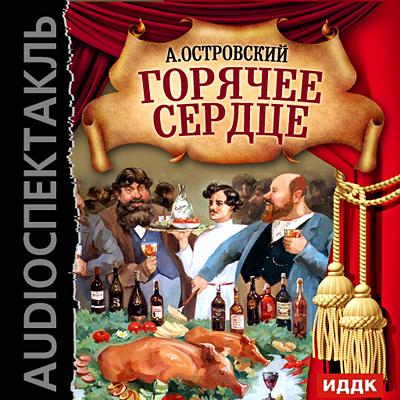 Александр Островский Горячее сердце (спектакль)
