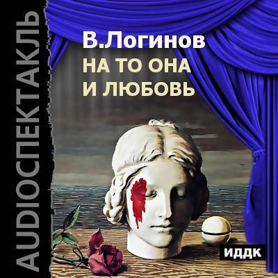Валерий Логинов На то она и любовь (спектакль) русский водевиль