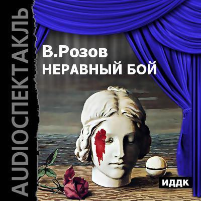 Виктор Розов Неравный бой (спектакль) татьяна васильевна гитун остеохондроз