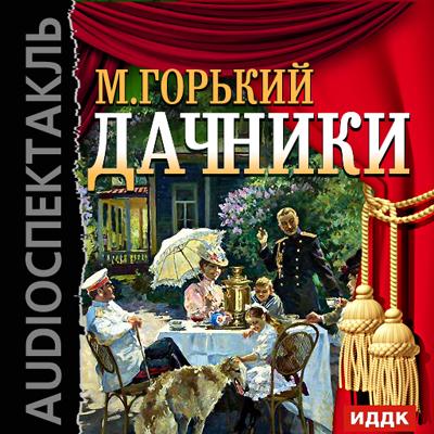 Скачать Дачники спектакль бесплатно Максим Горький