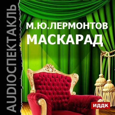 Михаил Лермонтов Маскарад (спектакль) прокофьева с л неизвестный с хвостом