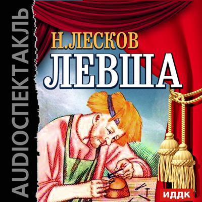 Николай Лесков Левша (спектакль) лесков н левша сказ о тульском косом левше и о стальной блохе