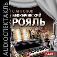 Антонов, Сергей П.  - Беккеровский рояль (спектакль)