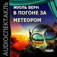 Верн, Жюль  - В погоне за метеором (спектакль)