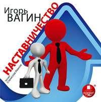 Вагин, Игорь  - Наставничество
