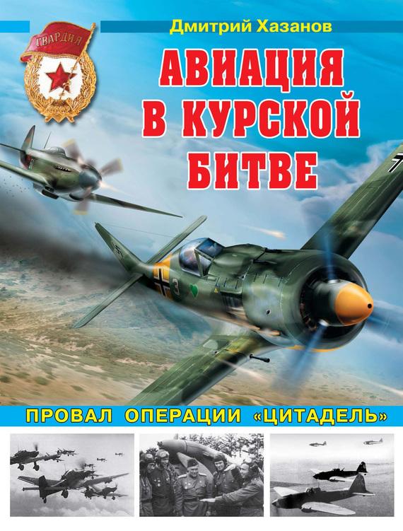 Авиация в Курской битве. Провал операции Цитадель
