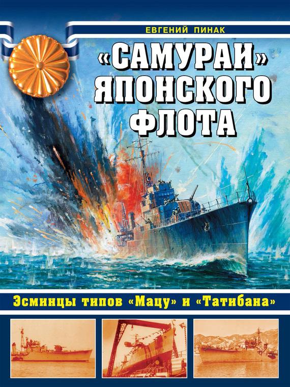 Самураи японского флота. Эсминцы типов Мацу и Татибана