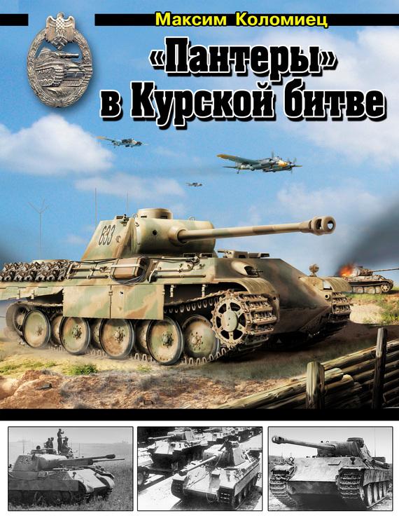Пантеры в Курской битве