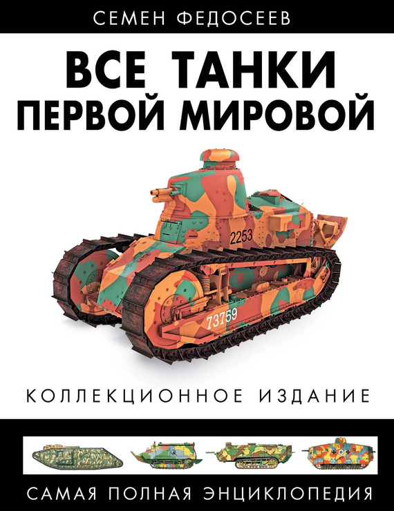 бесплатно Семен Федосеев Скачать Все танки Первой Мировой. Самая полная энциклопедия