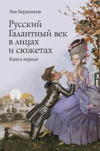 Бердников, Лев  - Русский Галантный век в лицах и сюжетах. Kнига первая