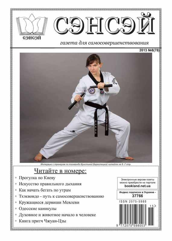 Отсутствует Сэнсэй. Газета для самосовершенствования. №08 (78) 2013