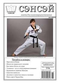 Отсутствует - Сэнсэй. Газета для самосовершенствования. №08 (78) 2013